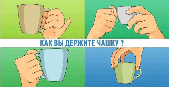 О вашем характере окружающем выдаст то, как вы держите чашку!