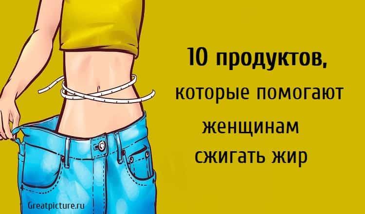 10 продуктов, которые помогают женщинам сжигать жир