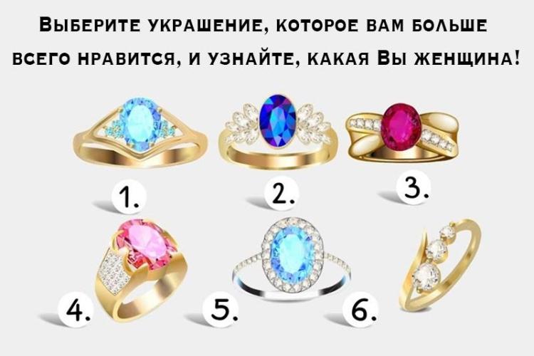 Узнайте какая Вы женщина, выбрав одно из этих украшений!