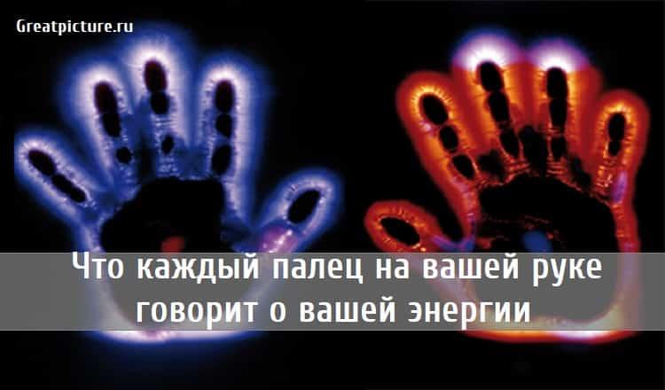 Что каждый палец на вашей руке говорит о вашей энергии