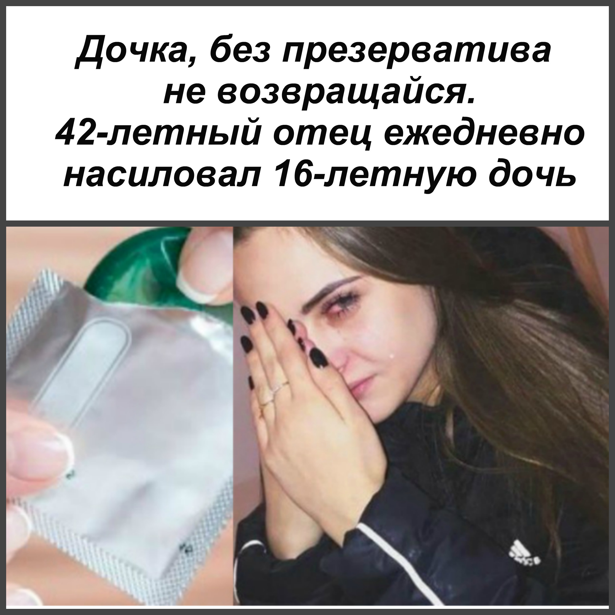Дочка, без презерватива не возвращайся. 42-летный отец ежедневно насиловал 16-летную дочь