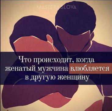 Что происходит, когда женатый мужчина влюбляется в другую женщину