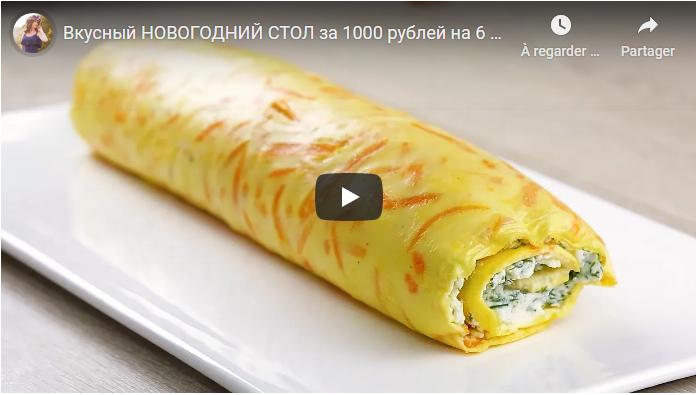 Вкусный НОВОГОДНИЙ СТОЛ за 1000 рублей
