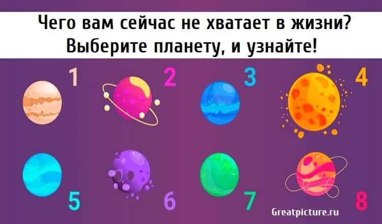 Чего вам сейчас не хватает в жизни? Выберите планету, и узнайте!