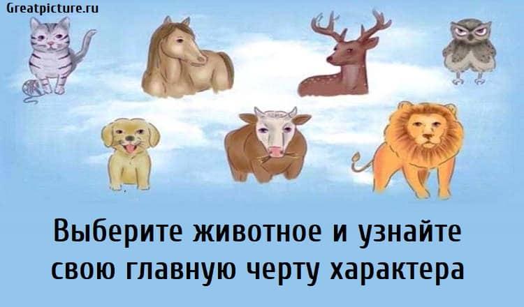 Выберите животное и узнайте свою главную черту характера