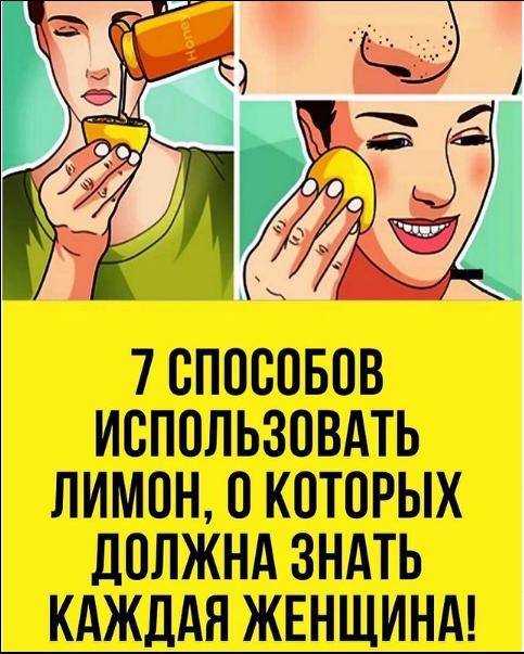 7 способов использовать лимон,o которых должна знать каждая женщина