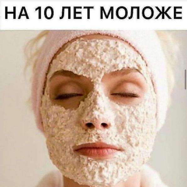 Эта маска покорила всех!