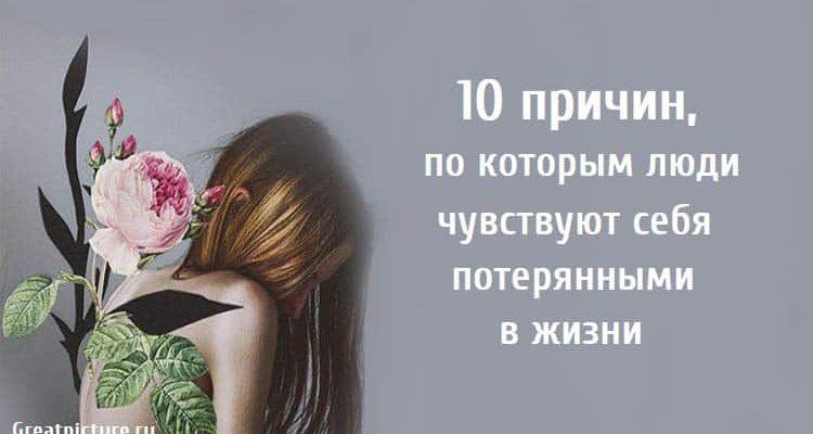 10 причин, по которым люди чувствуют себя потерянными в жизни