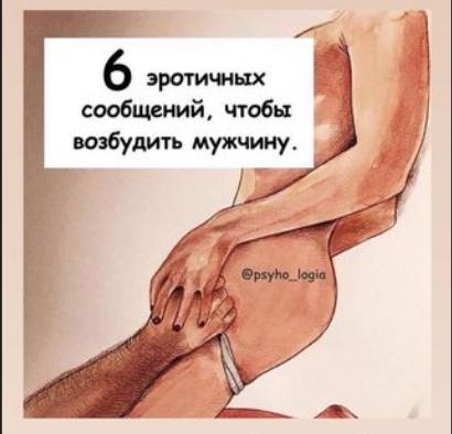 6 Эротичных сообщение, чтобы возбудить мужчину