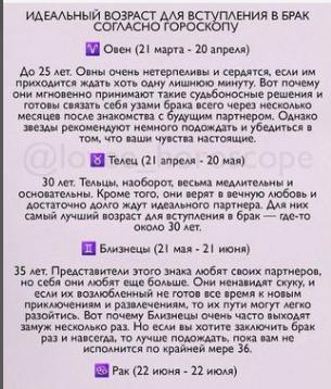 Идеальный возраст для вступления в брак согласно гороскопу