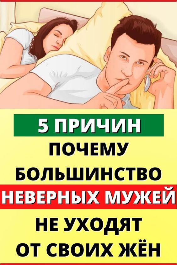 5 причин, почему большинство неверных мужей не уходят от своих жен