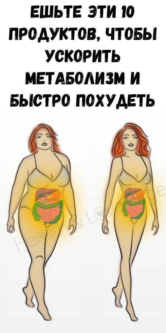 Ешьте эти 10 продуктов, чтобы ускорить метаболизм и быстро похудеть